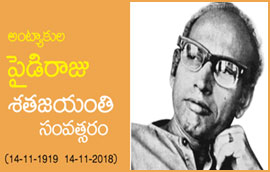 Paidyraju Birth Centenary Celebrations