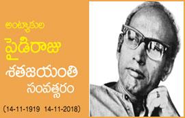 Paidyraju Birth Centenary Celebrations